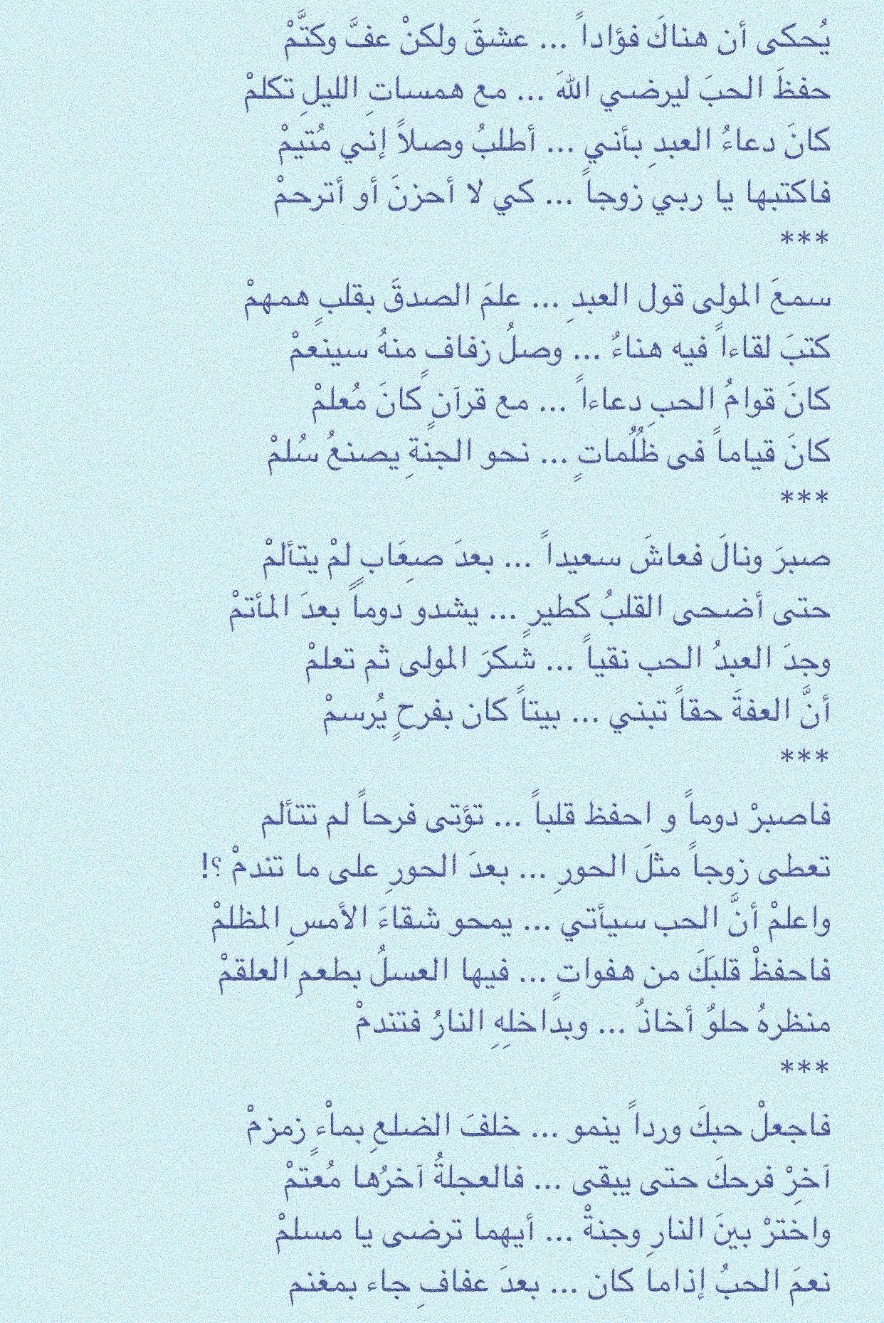 اللهم ارزقنا الحب الحلال Romantic Quotes Quotes Words