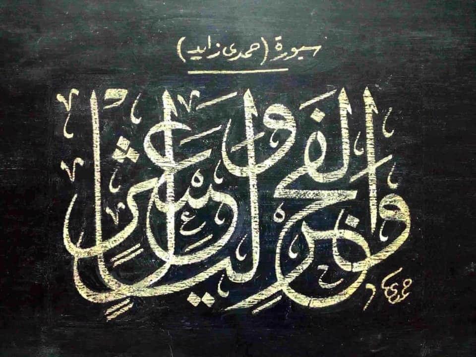 الأستاذ حمدي زايد Calligraphy Arabic Calligraphy Art