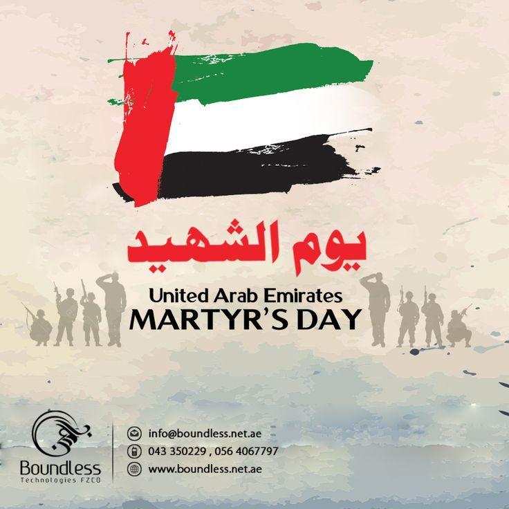 صورة ذات صلة Martyrs Day Martyrs Humanitarian
