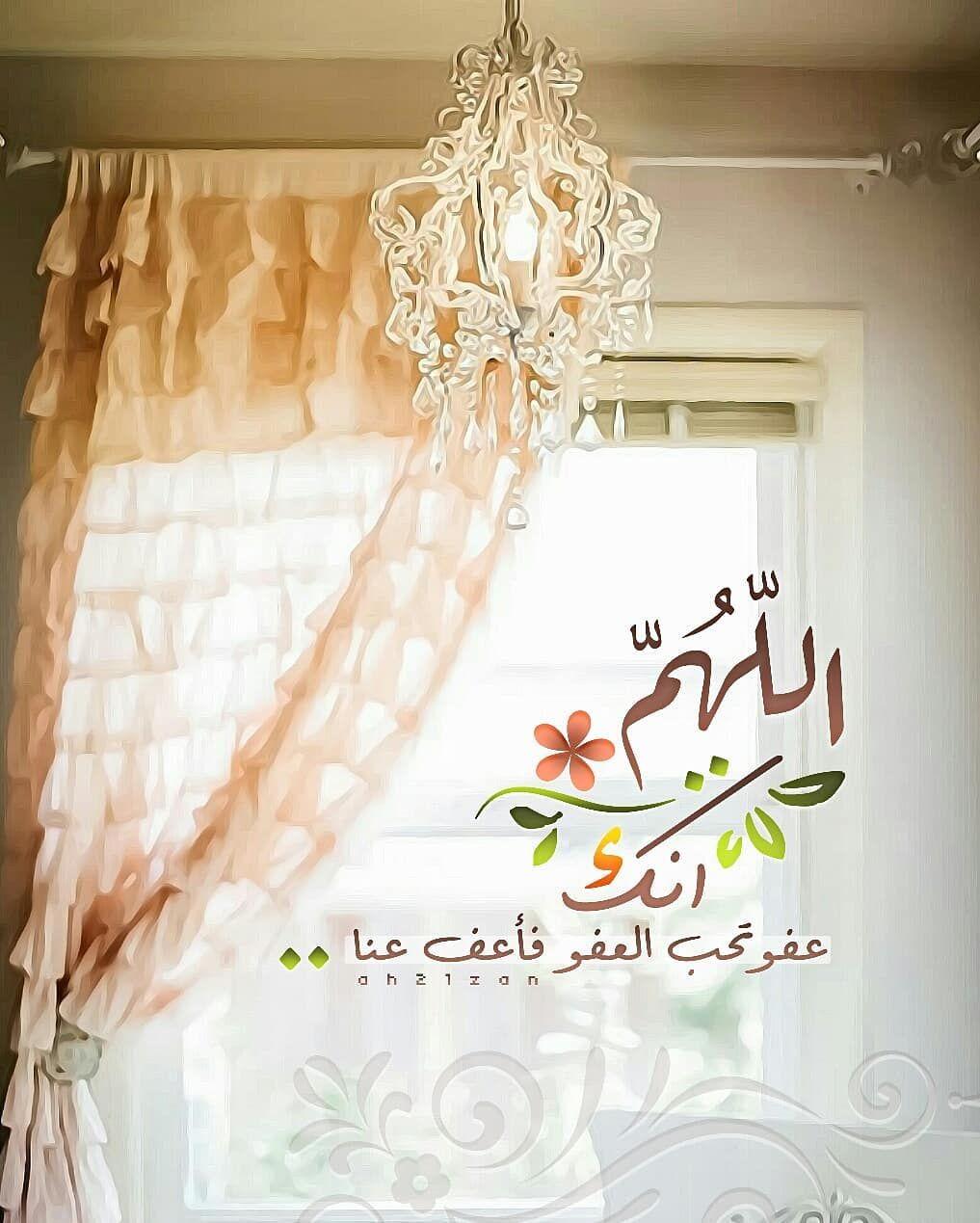 اذ ڪر و ا ال ل هـ On Instagram اللهم انك عفو تحب العفو فاعف عنا تصميمي صدقة لأخي دعاء Ramadan Home Decor Decals Home Decor
