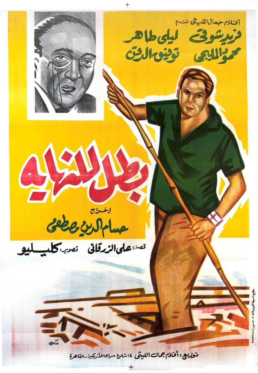 A Year of Spy Films 32/365 Batal lil nehaya (بطل للنهايه) aka Hero Until the End (1963 Egypt) The International Spy Film Guide Score: 8/10 #isfg #spyfilmguide #filmnoir #arabspy #egypt #spymovie