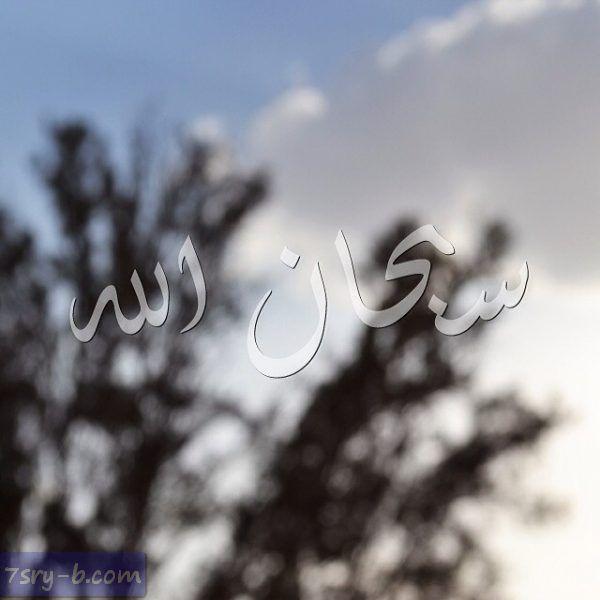صور سبحان الله صور مكتوب عليها سبحان الله خلفيات دينية عليها جملة سبحان الله Calligraphy Pictures Art