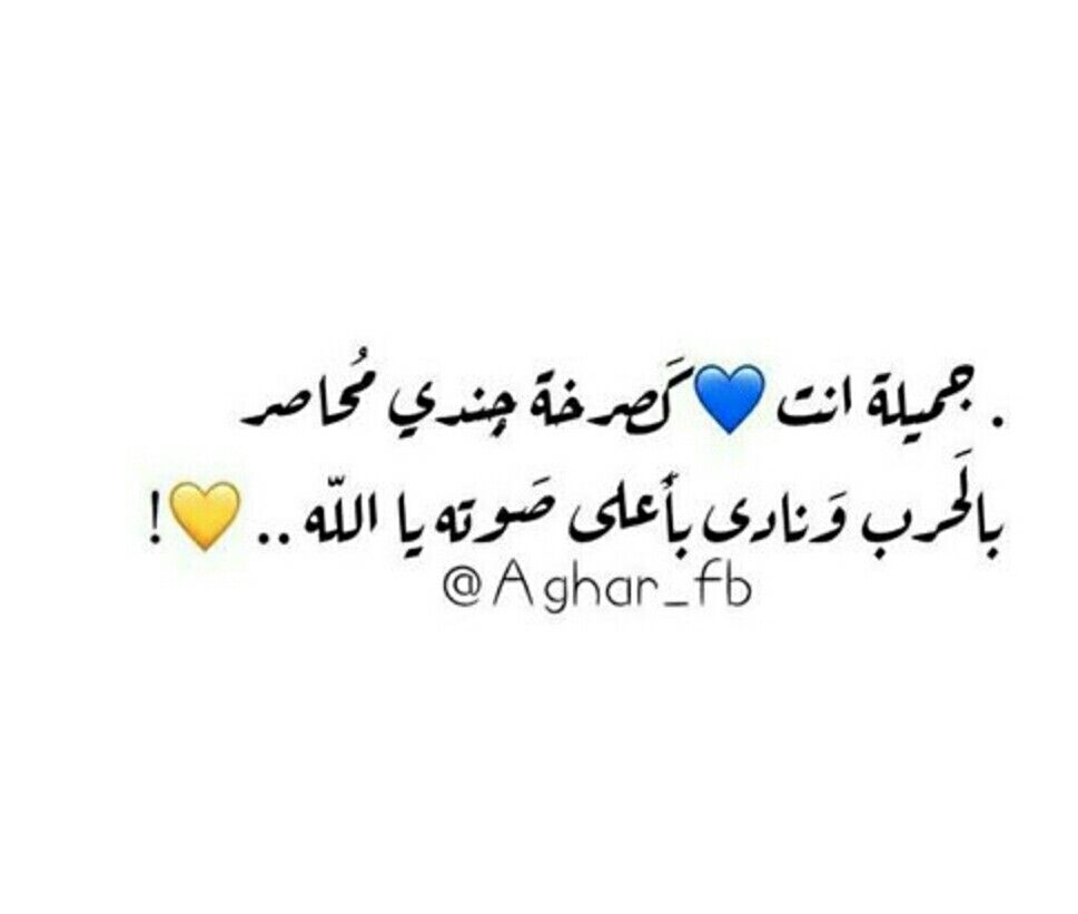 Pin By Samsung Tap3 On بعثرة كلام Cool Words Sweet Words Words