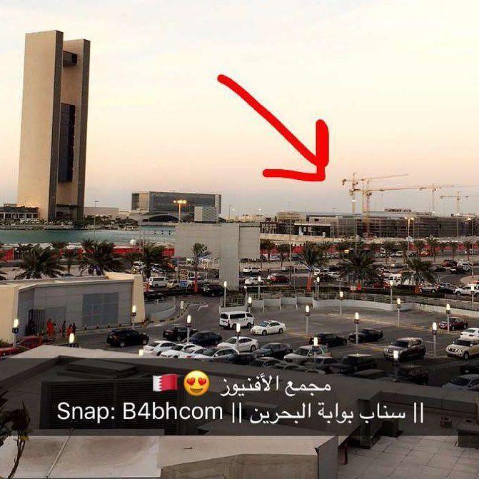 صورة جديدة لآخر ما توصلت إليه الأعمال الإنشائية لمجمع أفنيوز البحرين البحرين Bahrain الكويت السعودية قطر الامارات Instagram Posts Instagram 10 Things