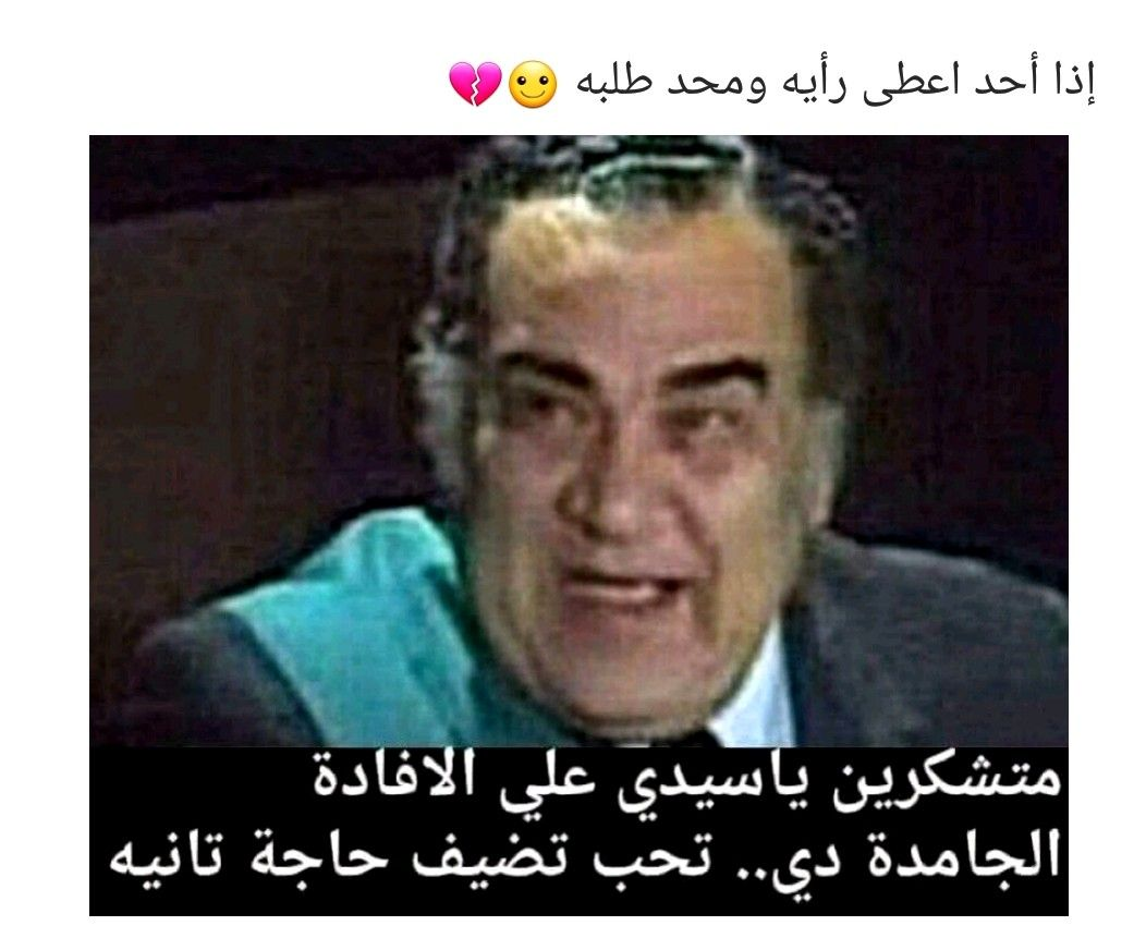 بالعربي مضحك طقطقه شكلي إذا Funny Arabic Quotes Jokes Quotes Funny Comments
