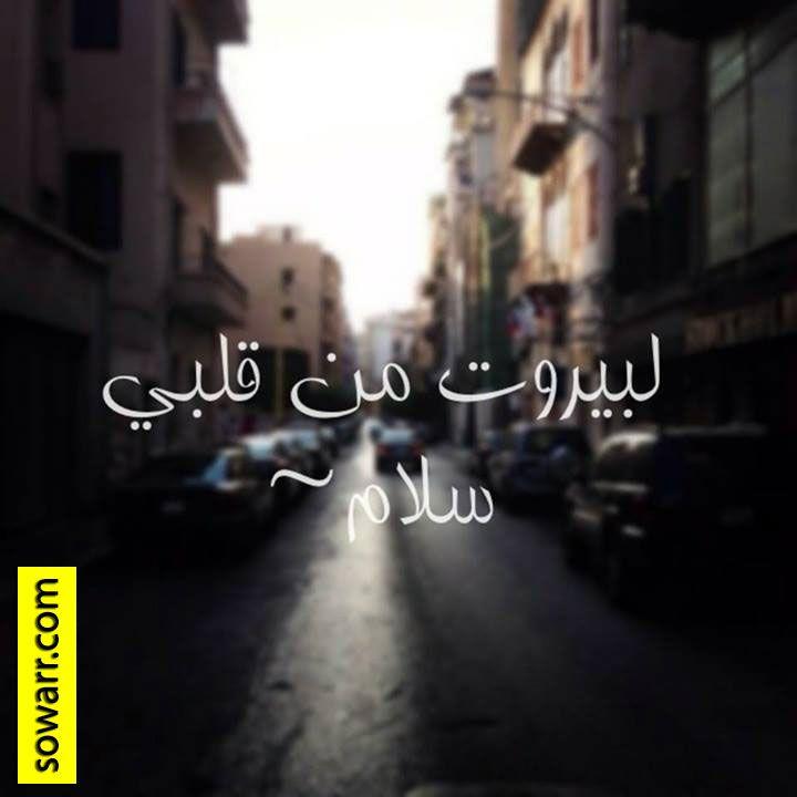 صور مضحكة صور اطفال صور و حكم موقع صور Arabic Quotes Quotations Lockscreen Lockscreen Screenshot