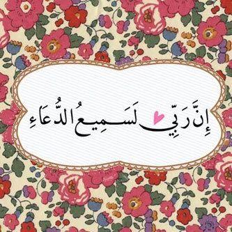 سماع الأبناء لدعاء الوالدين بالتسديد والتيسير والنجاح من أعظم مايحتاجونه الآن وهو من أسباب توفيق الل Beautiful Quran Quotes Love In Islam Islamic Quotes Quran