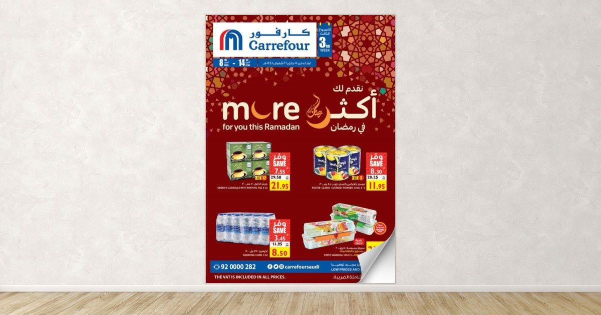 عروض كارفور عروض أكثر على منتجات شهر رمضان المبارك بين ١٥ و٢١ شعبان عروض كارفور السعودية رمضان Majidalfuttaim Greatmoments Ramadan Offer Carrefour