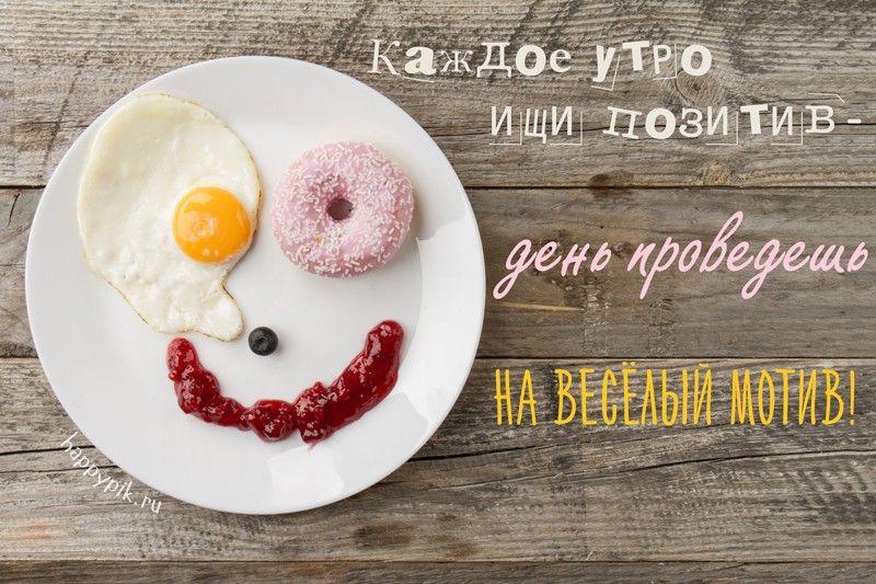 Необычные картинки «С добрым утром!» (36 ФОТО) (с ...