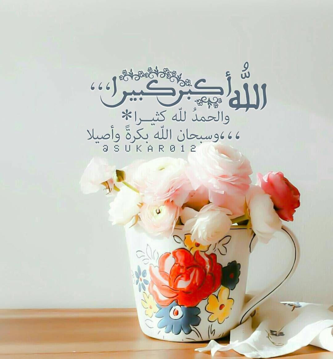 الل ه أكبر كبيرا والحمد لله كثيرا وسبحان الله بكرة وأصيلا عشر ذي الحجة تكبيرات Occasion Islam