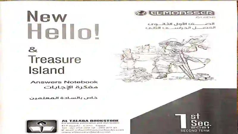 اجابات المعاصر انجلش اولى ثانوى الترم الثانى 2021 بوابة كويك لووك العربية In 2021 Treasure Island Island Visiting