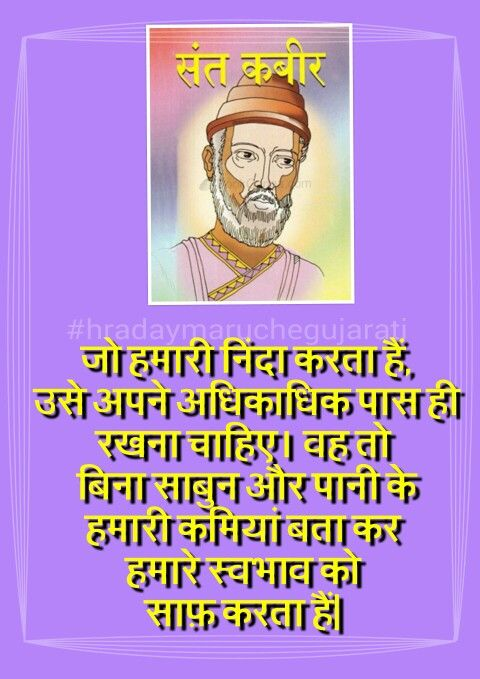 Sant Kabir Hindi Suvichar Hindi Quotes Hindi Quotes Kabir