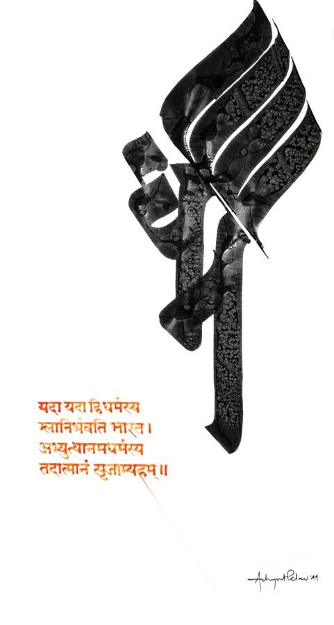 Pin by Dolly Parikh on Calligraphy | Marathi calligraphy