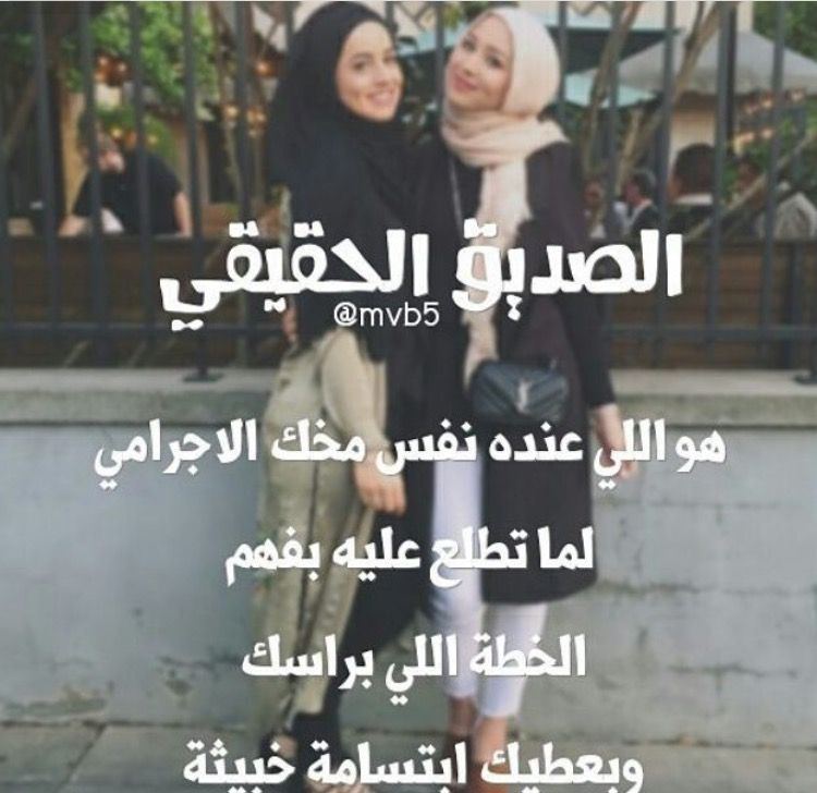 صديقات | صديقات | Friendship quotes, Besties quotes, Love