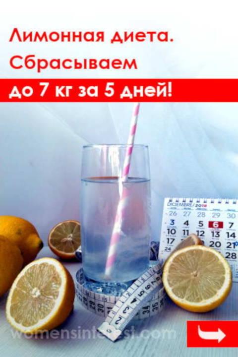 Лимонная Диета На 7 Дней.