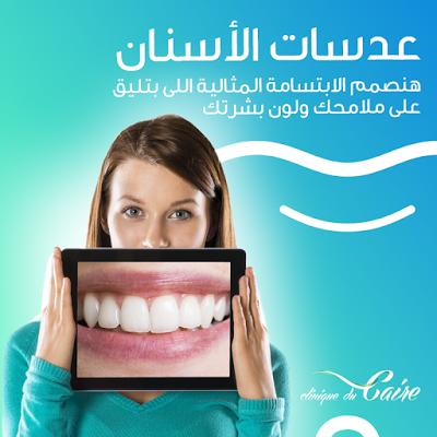دكتور أسنان عيادة الدكتورة إيمان طنطاوى Clinique Du Caire