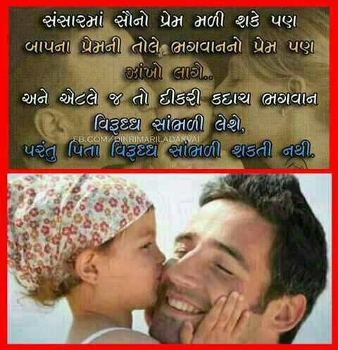 pin by hemangi joshi on gujrati thought father quotes