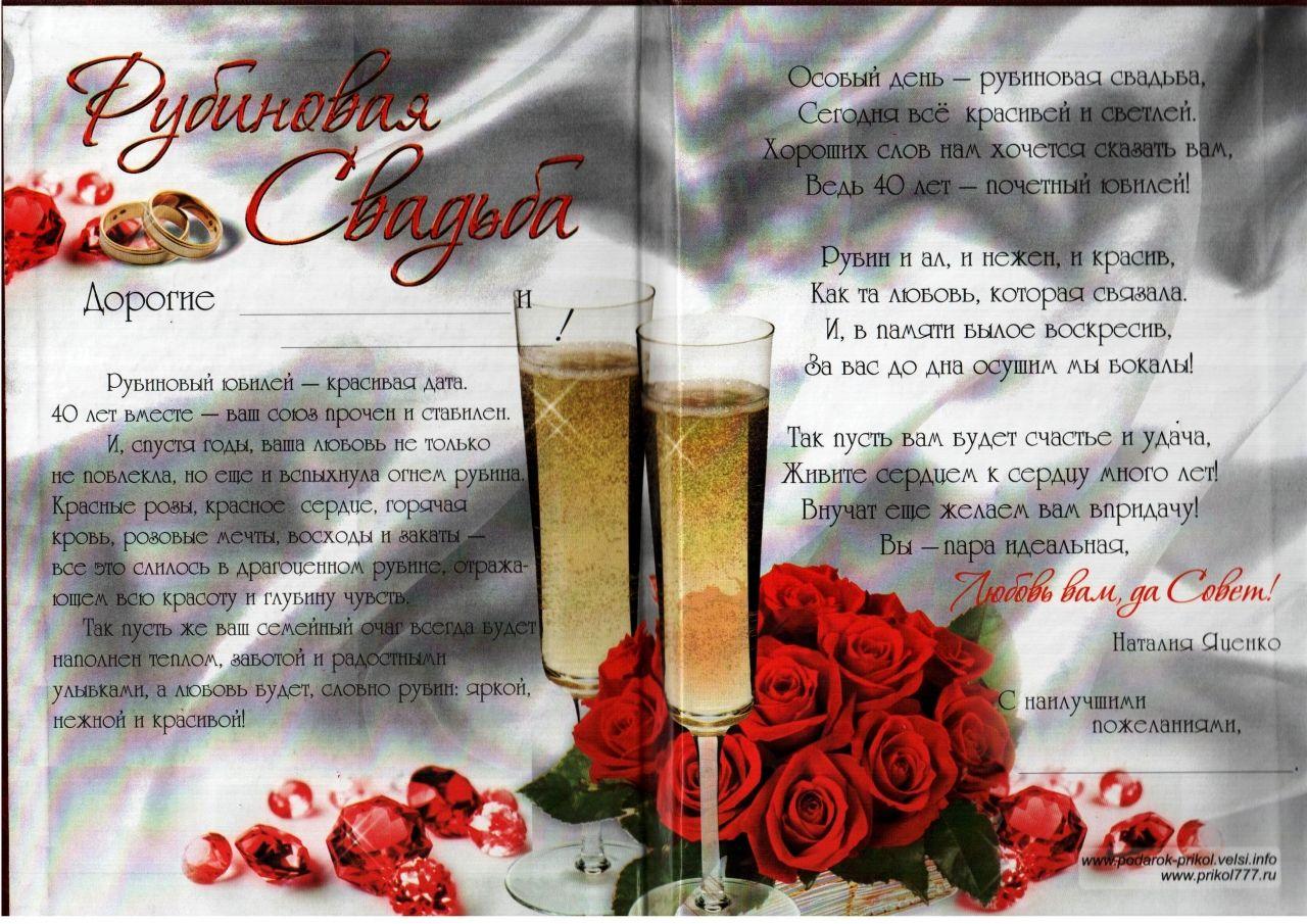 Поздравление на рубиновую свадьбу друзьям фото 329