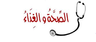 حل مادة لغتي درس الصحه والغذاء صف رابع إبتدائي الفصل الدراسي الاول Arabic Calligraphy Calligraphy