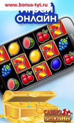 【Игровые автоматы】 в новом онлайн【Казино Адмирал】дают вам возможность играть бесплатно и без регистрации, или же на реальные деньги.Играйте онлайн в клубе Admiral .