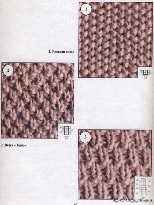 Книга: Аранское вязание. 220 образцов и узоров.. Обсуждение на ...