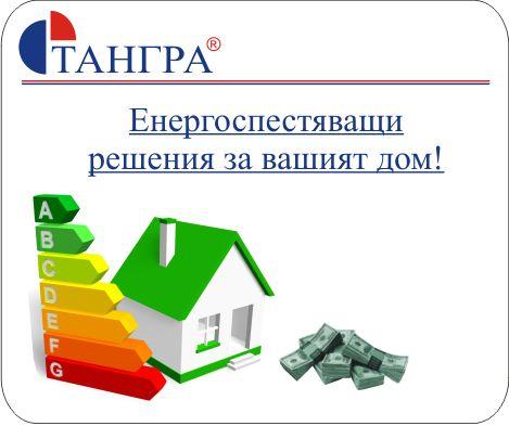 Energijna Efektivnost Chrez Sistemite Za Ventilaciya Otoplenie I