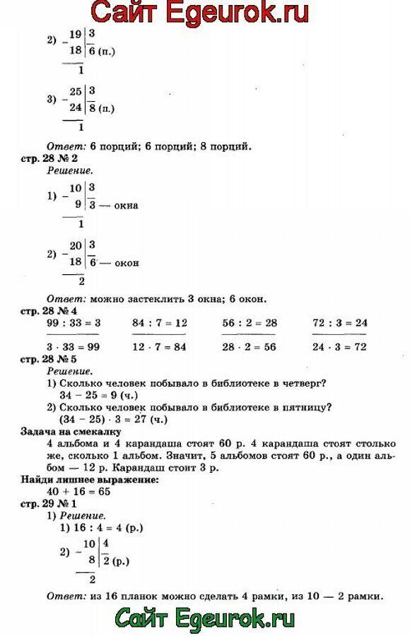 Ответы диагностическая по математике 9 класс 04 октября