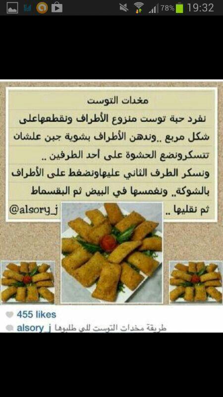 مخدات التوست Cooking Food And Drink Food