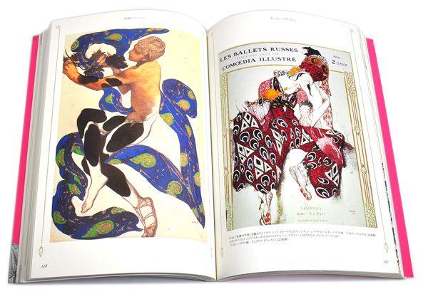 フランスのファッション.イラスト: 夢みる挿絵の黄金時代