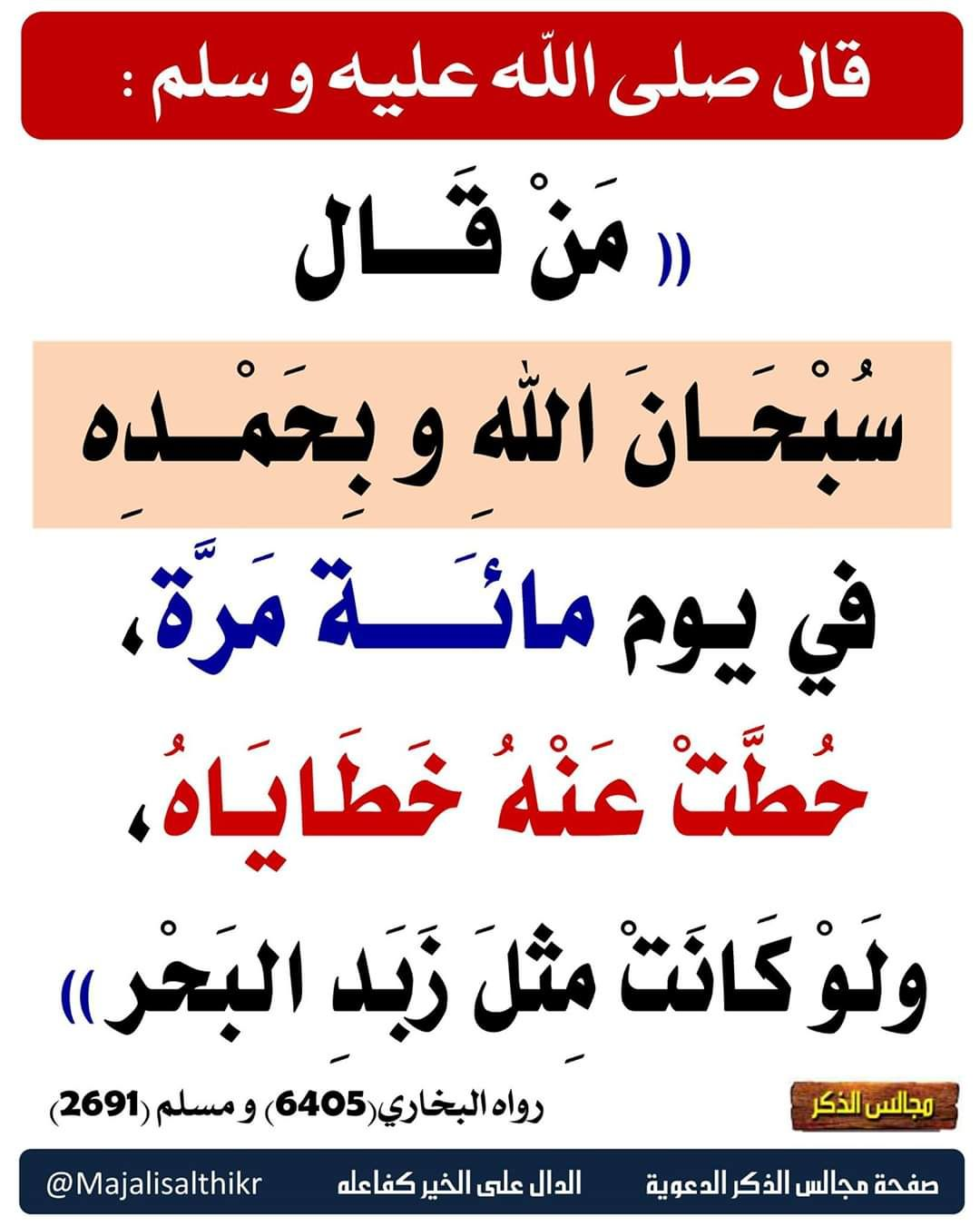 Pin By منوعات مفيدة On إسلاميات In 2020 Islam Facts Quotes Ahadith