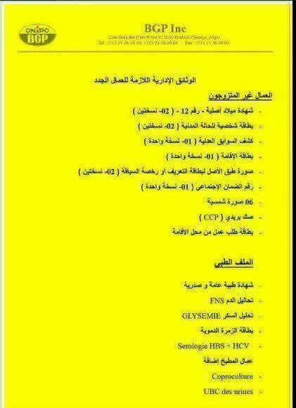 شركة تبحث عن عمال دون مستوى في إن اميناس ولاية ايليزي Emploi4up مدونة التوظيف في الجزائر Blog Blog Posts Post