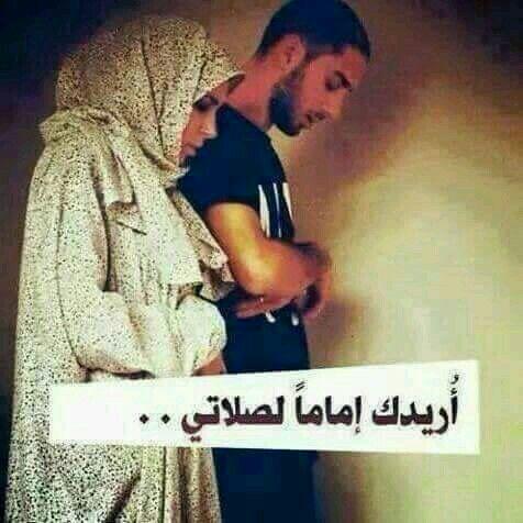 يارب يارب اجمعني بمن احب بلحلال Love Quotes Dear Future Husband Best Quotes