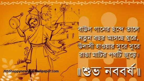 Bengali shuvo noboborsho pohela boishakh 1422 facebook covers with bengali shuvo noboborsho pohela boishakh 1422 facebook covers with quatos holidays wallpapers images m4hsunfo