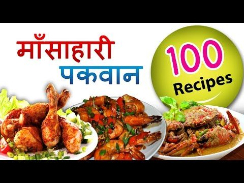 Indian non vegetarian recipes indian food recipes non veg indian non vegetarian recipes indian food recipes non veg recipes in hindi forumfinder Image collections