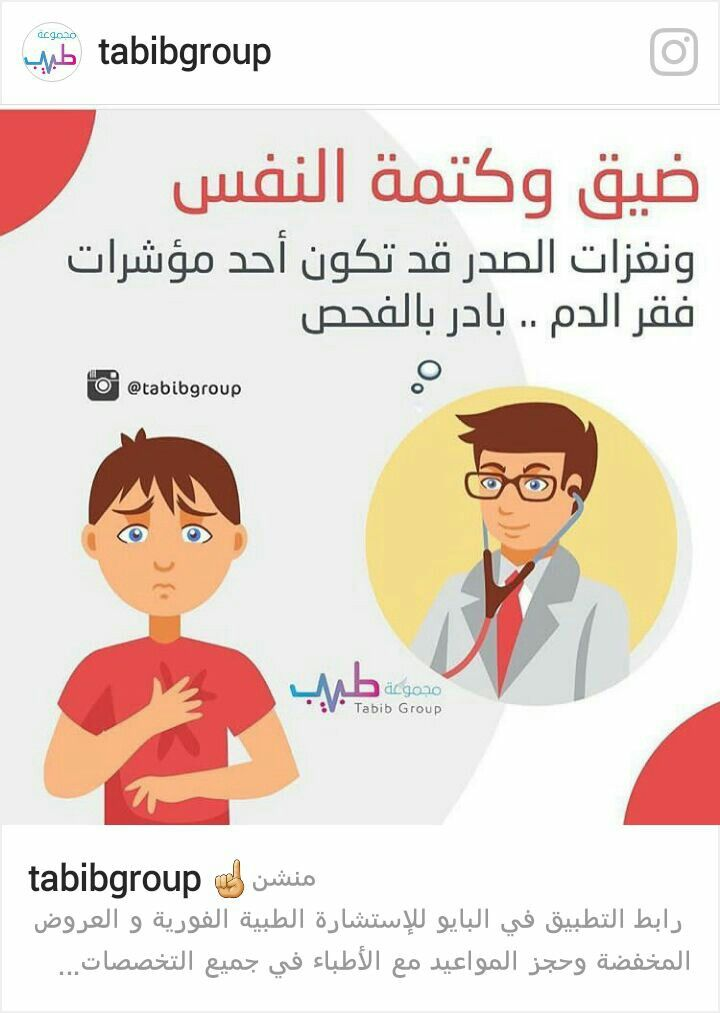 Pin By ѕayeye Vih Maѕna ℓسعيد On فوائد صحية Medical Information Medical Technology Health