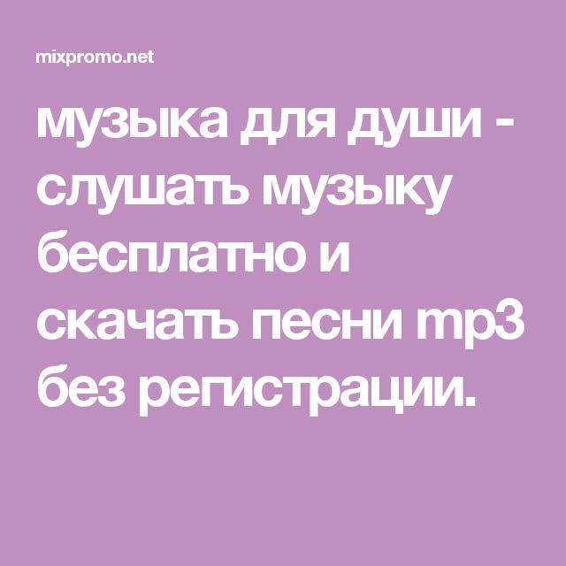 Украинская музыка mp3 скачать бесплатно
