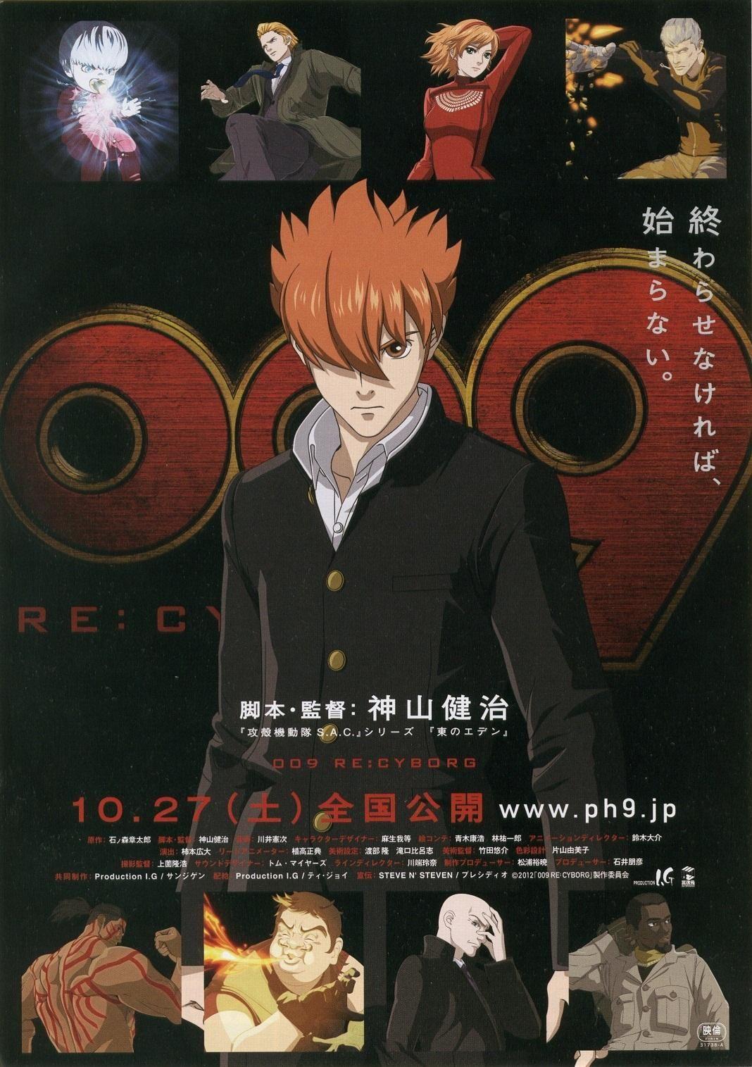 009 Production I.G アニメーション, 漫画 アニメ, サイボーグ009