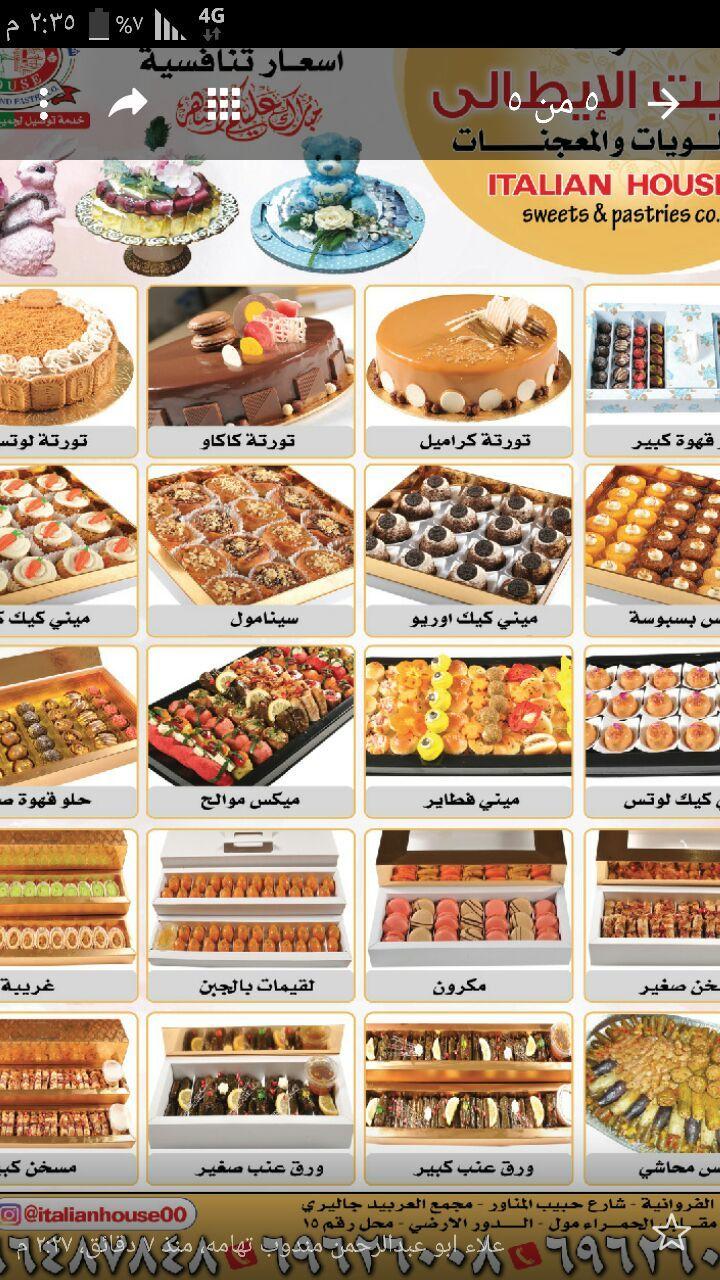 معلومات عن الاإعلان حلويات البيت الايطالي تسلم وترحب بالجميع بالمعرض Food Pastry Sweets