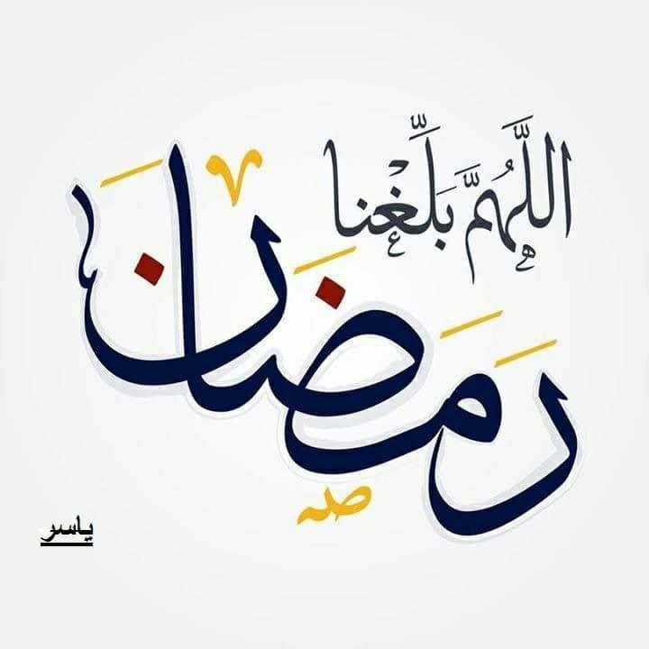 Pin By Fiza Sami On Allah Ramadan Cards Ramadan Caligraphy