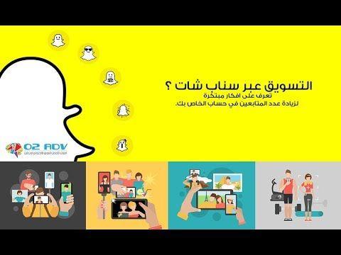 افكار مبتكرة كيفية التسويق الالكتروني اعلان عبر سناب شات زيادة عدد المتا Hurghada Hurghada Egypt Trip