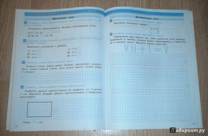 Решебник по математике 3 класса и.и.аргинская