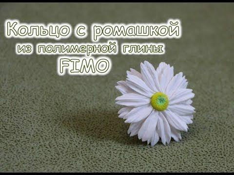 Мастер-класс: Кольцо с ромашкой из полимерной глины FIMO/polymer clay tu...
