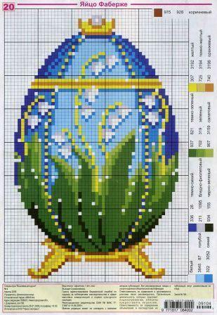 Вышивка крестом бесплатные схемы пасхального яйца