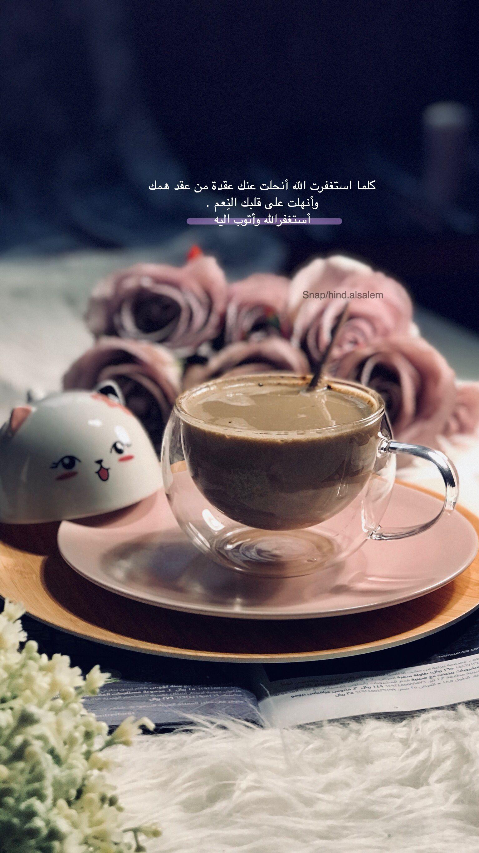 دعاء صورة افكار تصوير احترافيه Coffee Coffeetime قهوه كوفي تكوين عدسه سناب Pictures كلام كلمات حب Coffee Love Quotes Sweet Words Coffee Quotes