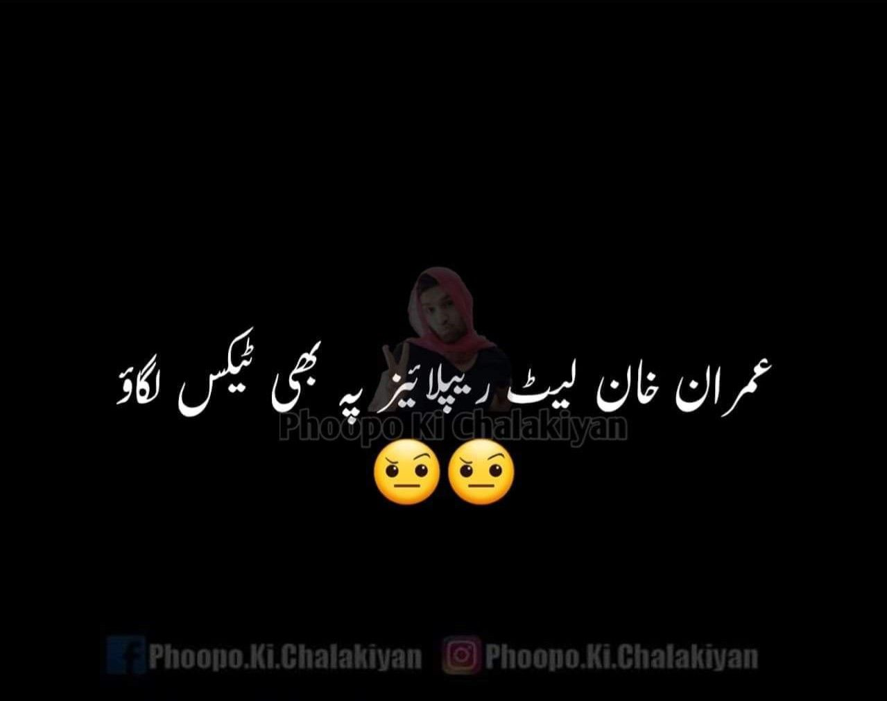 Funny Relationship Quotes In Urdu