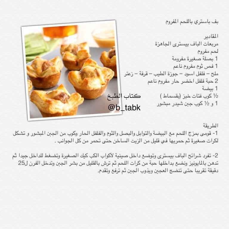 بف باستري باللحم المفروم Food Recipies Arabic Food Food