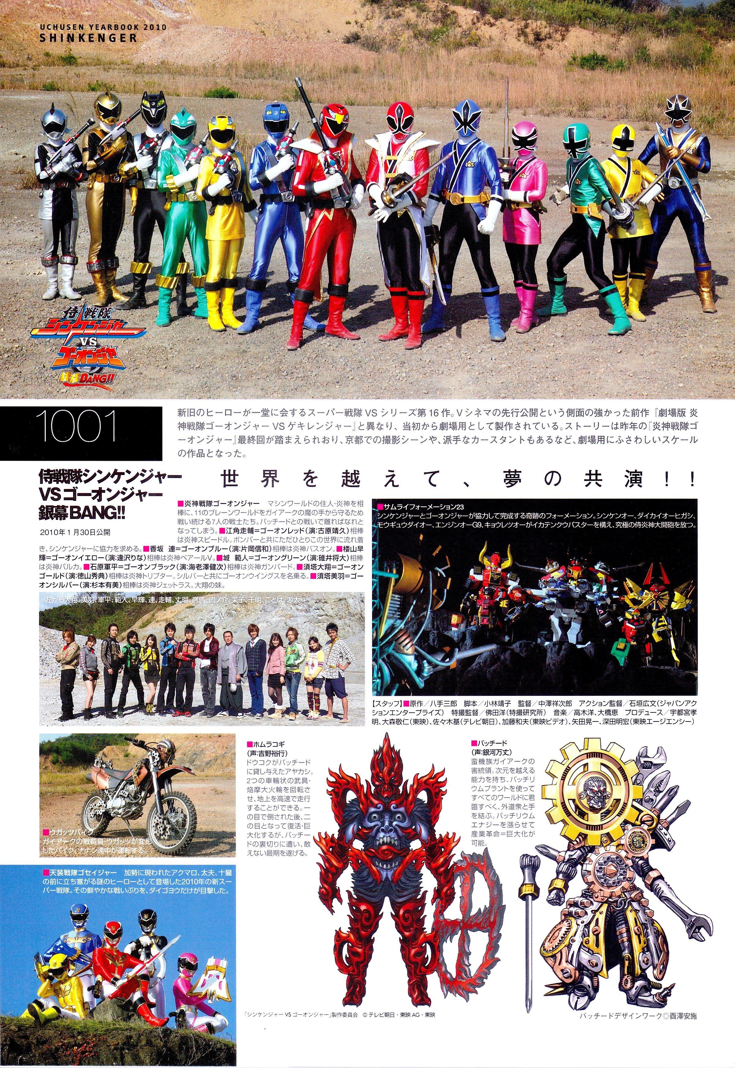 JAPAN Zoids Concept Art 2010