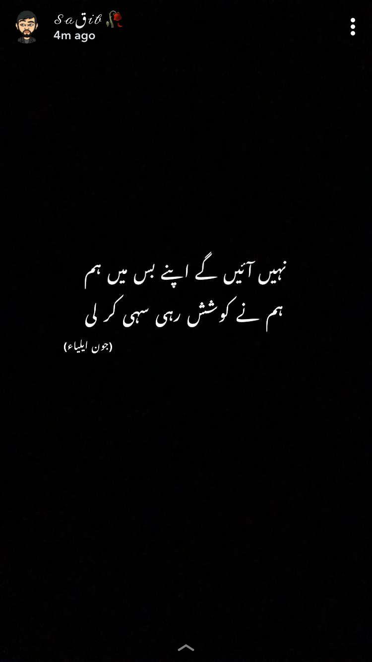 Urdu Poetry ️ شاعری Image By 𝒮𝒶ق𝒾𝒷 🥀