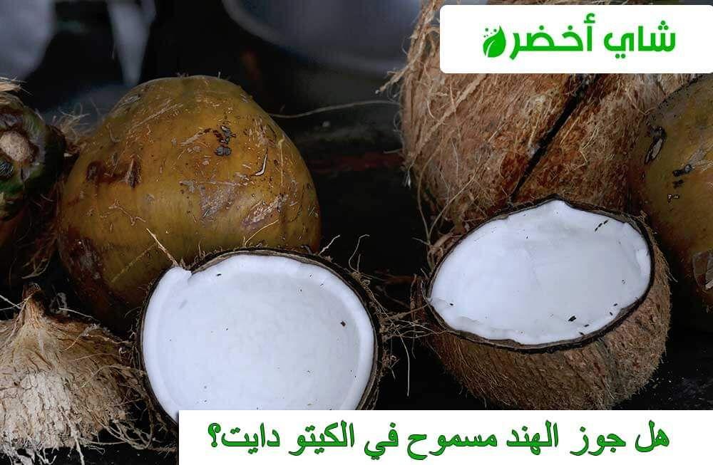 هل جوز الهند مسموح في الكيتو دايت Coconut Fruit Keto