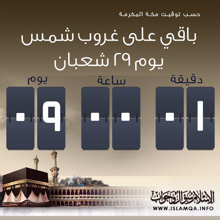 باقي على غروب شمس يوم 29 شعبان Islam Question And Answer This Or That Questions Ceiling Lights Home Decor